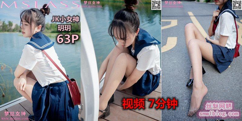 [MSLASS梦丝女神]2019.11.23 玥玥JK[1V/520M]